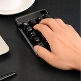 數字鍵盤數字鍵盤無線藍牙單手機械筆記本電腦防水財務會計專用數字小鍵盤DF 全館免運 二度