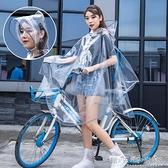雨衣自行車雨衣女騎行中學生透明單人輕便成人韓版男代駕單車反光雨披 聖誕節全館免運