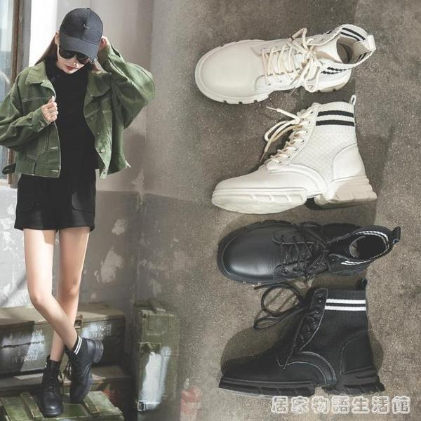 高筒工裝鞋女秋季新款英倫嘻哈女鞋透氣厚底馬丁靴短靴潮鞋子 居家物語