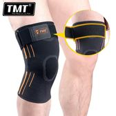 TMT護膝蓋運動男女籃球跑步薄款夏季半月板損傷專業裝備健身護具