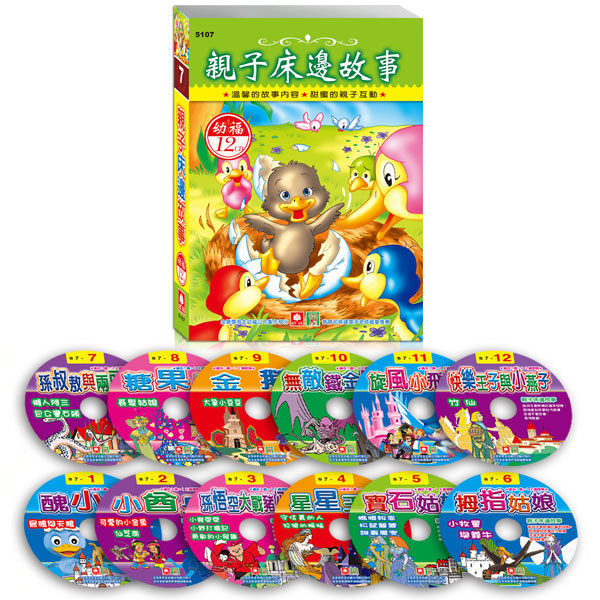 【有聲CD】親子床邊故事(共12入CD)