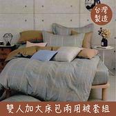 【經典格紋-深灰】100%精梳棉 雙人加大床包兩用被組 6*6.2 台灣製