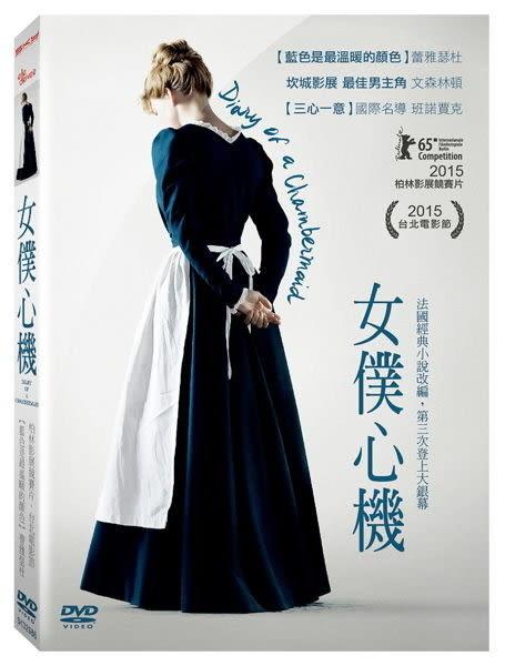 女僕心機 DVD  (購潮8) 4717964773661