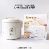 【Cook Pot 鍋寶】6人份鋁合金厚釜電鍋 RCO-6015-D