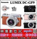 《映像數位》 Panasonic  LUMIX  GF9 +12-32mm 數位單眼無反光鏡相機 【平輸】【套餐全配】 *