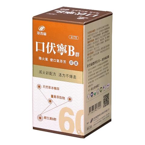 港香蘭 口伏寧B群膠囊(60粒/瓶)×1