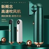 【新北現貨】 吹風筒 新款網紅無葉吹風機旅行便攜式小巧創意吹風筒