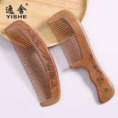 快樂購 木梳 家用梳防靜電檀木小梳子