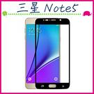 三星 Galaxy Note5 N9208 滿版9H鋼化玻璃膜 螢幕保護貼 全屏鋼化膜 全覆蓋保護貼 防爆 (正面)