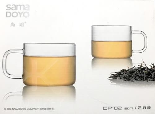 【好市吉居家生活】 Linox 尚明 CP-02 時尚小杯 2入 玻璃杯 杯子 小茶杯 150ml