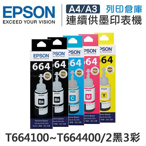 EPSON 2黑3彩 T664100x2+T664200~T664400 原廠盒裝墨水 /適用 Epson L100/L110/L120/L200/L220/L210/L300/L310