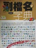 【書寶二手書T2/電腦_XGA】副檔名字典_黃錦熹/著