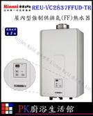 【PK廚浴生活館】 高雄林內牌 REU-VC2837FFUD-TR 屋內型強制排氣式 28L 熱水器 日本原裝進口