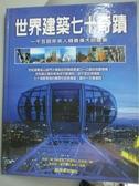 【書寶二手書T3/建築_YGZ】世界建築七十奇蹟_帕金