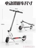 電動滑板車 朗匯小型電動滑板車成年男女折疊電動車迷你代駕便攜代步車電瓶車 MKS快速出貨