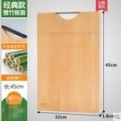 (經典款45*32*1.8cm)菜板防黴家用實木竹案板切菜板搟麵和麵砧板刀佔板
