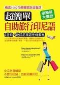 超簡單!自助旅行印尼語 中文拼音輔助,不會印尼語,也能玩瘋印尼
