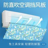 聖誕免運熱銷 冷氣擋風板家用冷氣掛機擋風板月子導風板導風罩 wy