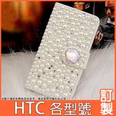 HTC Desire19s Desire19+ U19e U12+ life Desire12s U11 EYEs 山茶花珍珠皮套 手機皮套 水鑽 訂製