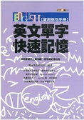 (二手書)英文單字快速記憶【實用例句手冊】
