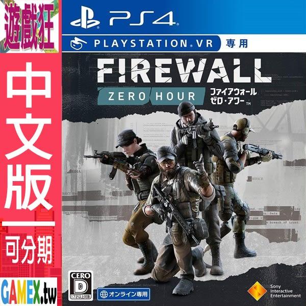 PS4 Firewall Zero Hour(中文版,支援VR)