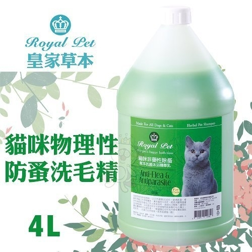 『寵喵樂旗艦店』Royal Pet皇家寵物 貓咪物理性防蚤洗毛精4L·低敏不流淚配方 貓用洗毛精