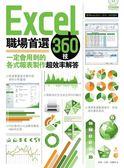 (二手書)Excel職場首選360技:一定會用到的各式報表製作超效率解答