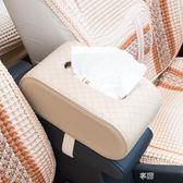 汽車扶手箱車載紙巾盒 車用抽紙盒頭枕掛式抽紙盒套座椅背皮革  享購
