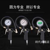 (限時88折)胎壓錶氣壓錶高精度帶充氣汽車輪胎壓監測器車用數顯胎壓計打氣槍 XW