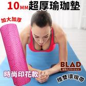【BLAD】印花加大加厚環保PVC多功能便攜瑜珈墊10MM-超值1入組粉灰隨機