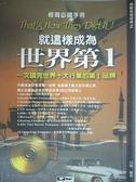 【書寶二手書T8/行銷_GAP】就這樣成為世界第-一次讀完世界10大行業的第一品牌_向陽