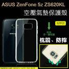 ASUS ZenFone 5Z 6.2吋 ZS620KL 空壓氣墊防摔殼 耐摔軟殼 防摔殼 保護殼 氣墊殼 空壓殼 手機殼 軟殼