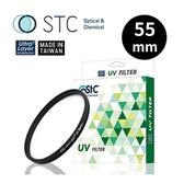 【免運費】STC Ultra Layer® UV Filter 55mm 抗紫外線保護鏡 (公司貨)