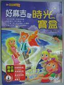 【書寶二手書T3/兒童文學_ZDL】好麻吉的時光寶盒_楊瑞泰