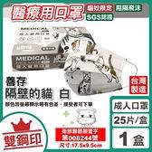 善存 雙鋼印 成人醫療口罩 (隔壁的貓 白色) 25入/盒 (台灣製造 CNS14774) 專品藥局【2017189】