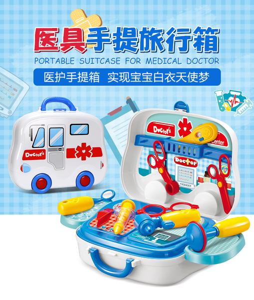 *幼之圓*小醫師豪華醫具手提旅行箱~醫生護士玩具套裝家家酒玩具~超Q的車車造型行李箱~配件豐富