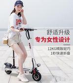 電動滑板車代步神器迷你踏板折疊迷你小型電瓶成年上班男女WL2744【黑色妹妹】
