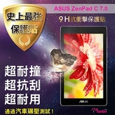 Moxbii ASUS ZenPad C 7.0 抗衝擊 9H 太空盾 螢幕保護貼