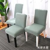 椅套連體彈力家用酒店通用套凳子簡約布藝 QW6281【衣好月圓】