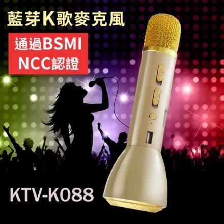 K088藍芽K歌無線麥克風(藍芽麥克風 / K歌神器 / 隨身唱 / 行動KTV / 手機卡拉OK)