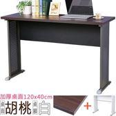 Homelike 格雷120x40工作桌-加厚桌面-胡桃桌面/白腳