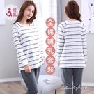 孕婦裝 MIMI別走【P21258】簡潔日系 全棉條紋哺乳衣+長褲兩件式 坐月子 哺乳睡衣