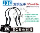 【EC數位】JJC FW-6786 濾鏡扳手 口徑 67mm-86mm