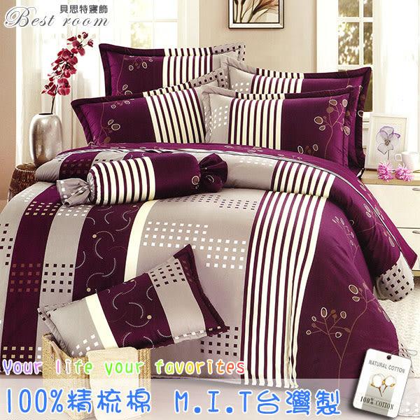 鋪棉床包 100%精梳棉 全舖棉床包兩用被三件組 單人3.5*6.2尺 Best寢飾 6807-2