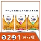 *加贈24瓶* 力增飲多元營養配方 莓果低糖/玉米低糖/無糖原味237ml*24 罐/箱x2箱 共收到72瓶