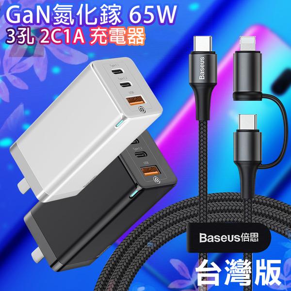 Baseus倍思 GaN迷你氮化鎵65W快充充電頭(台灣版)+PD線(C to Lightning to C兩用快充線)