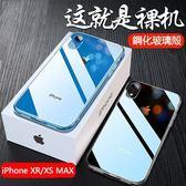 蘋果 iPhone XS MAX XR X 6 6S 7 8 plus 手機殼 防摔 透明 鋼化玻璃後蓋 ix 軟邊 i8 i6s 保護套 超薄全包