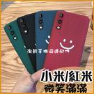 簡約微笑|紅米Note10Pro 紅米Note9 Note9T 紅米9T 紅米Note8Pro 保護套 軟殼 手機殼 巖砂細膩手感