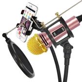 麥克風 卡來登 EC78手機麥克風安卓蘋果k歌快手直播話筒k歌電容麥