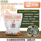 花綠香2號蔬果成長有機質肥2.5公斤-2入/組